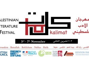 Kalimat Palestine Literature Festival event graphic
