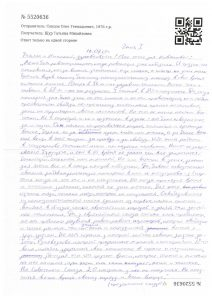 page one of Oleg Sentsov's handwritten letter