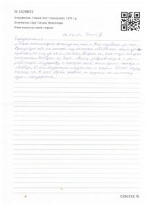 page two of Oleg Sentsov's handwritten letter