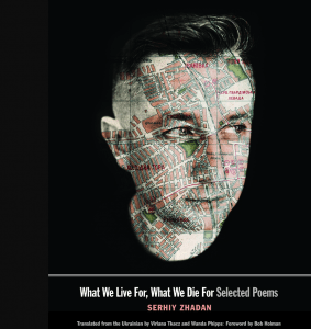 Serhiy Zhadan - What We Live For, What We Die For: Selected Poems