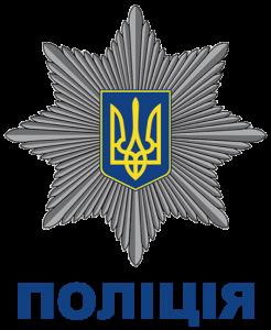 Logo of Ukrainian National Police