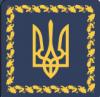 Blue and gold presidential emblem of Ukraine