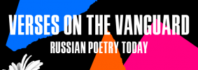 """Colorful assorted shapes and flower in background; on top: """"Verses on the Vanguard: Russian Poetry Today"""""""